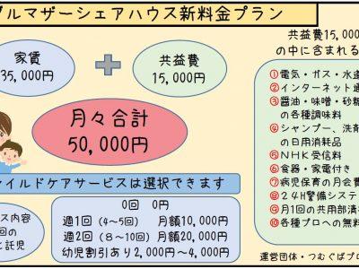 月額は4万円です