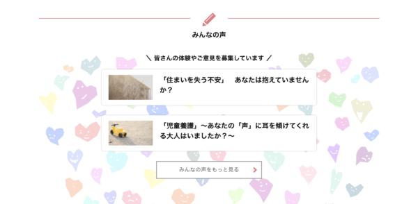 NHK ハートネットTV
