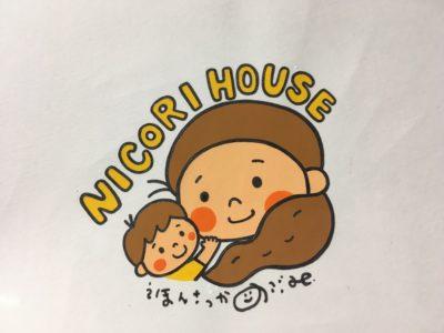 絵本作家 のぶみ先生が、NICORI  HOUSEのイラストを描いてくれました。