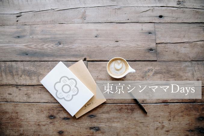 東京シンママDays